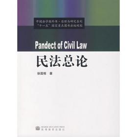 民法基本原则解释:成文法局限性之克服