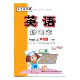 写字课课练·高中必修下册 楷书(蒙纸)