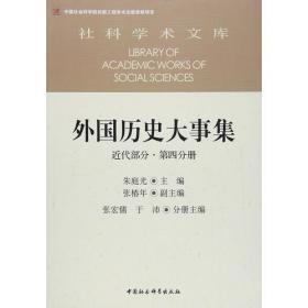 世界历史名人谱.现代卷