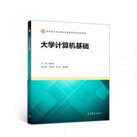 计算思维与大学计算机基础(微课版)