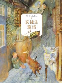 中小学生阅读指导目录——安徒生童话
