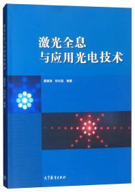 激光清洗技术及应用