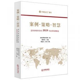 案例分析应试指导--国际经济法概