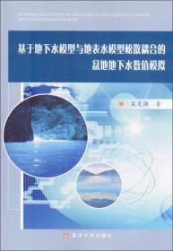 水质水量联合调度技术集成与评价