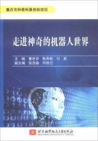 面向人工智能与大数据的智慧家庭技术