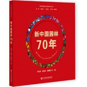 新中国成立以来党风廉政建设纪事