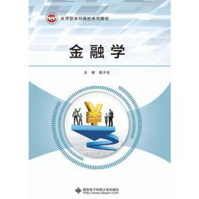 商业银行经营管理理论与实务(第二版)