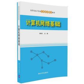 计算机网络基础(微课版)