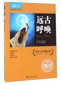 远古人类的家园:周口店北京猿人遗址