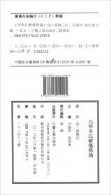 元明清词三百首:图文本