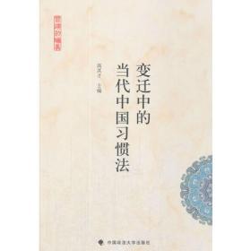 变迁之神:南宋时期的民间信仰