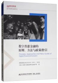 中小企业融资的高级原则评估框架与国际实践/数字普惠金融译丛