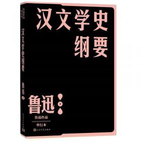 绝望的反抗:鲁迅生命文本