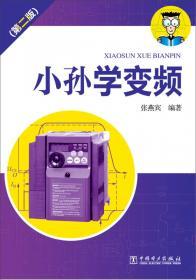 变频器应用教程(第2版)