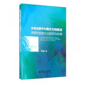水电厂电气一次系统及运行(国家示范性高等职业院校建设规划教材)