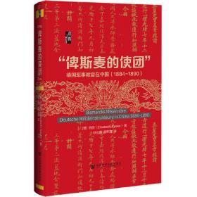 启微·大船航向:近代中国的航运、主权和民族建构(1860—1937)