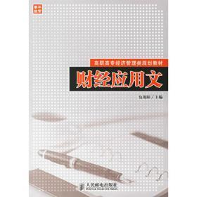 大专生毕业论文(设计)写作指导-第二版
