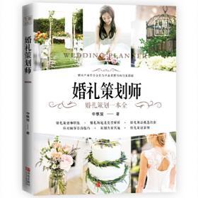婚礼销售顾问从业指南