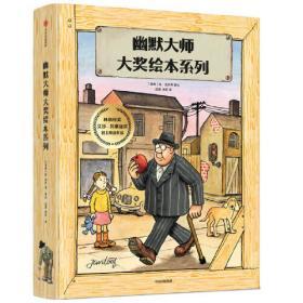 幽默儿童文学经典书系神秘的木箱