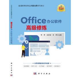 Office 2010 For Seniors For Dummies[Office 2010 专家指南]