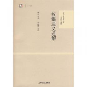 校雠广义:版本编