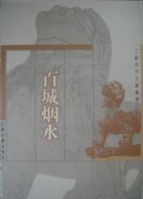 百城记(上)