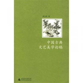 """马克思主义文学批评中国形态的历史进程(上、下卷)(""""马克思主义文学批评中国形态研究""""系列丛书)"""