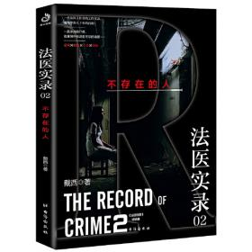 犯罪心理·记忆迷宫