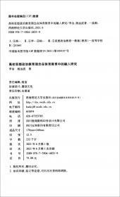 高校经典教材译丛·社会学:组织理论理性自然和开放系统(第4版)