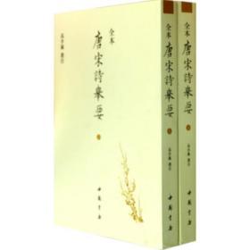 唐宋文举要(全三册 布面精装+护封)