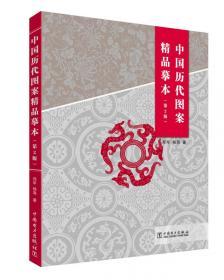 服装色彩(郑军)(第四版)