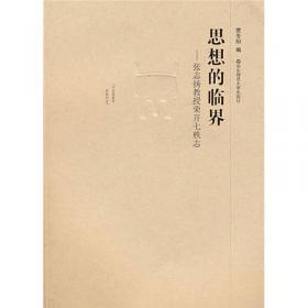 存在哲学与中国当代思想——张志扬从教五十周年庆祝会文集