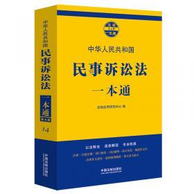 刑法一本通(第八版)(全新修订)