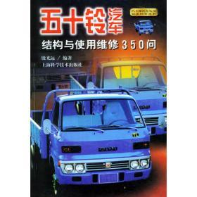 奥拓电喷家用轿车驾驶与维修460问——汽车摩托车实用技术问答丛书