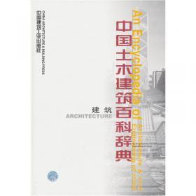 建苑拾英:中国古代土木建筑科技史料选编.第二辑.上册