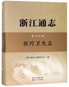 浙江通志(第35卷质量技术监督管理志附光盘)