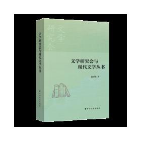 书之五叶:民国版本知见录