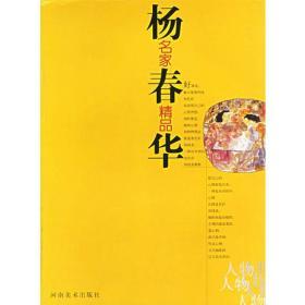 杨春华中国画与油画作品