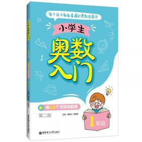 Think Joy:小积木大数学:立体王国大冒险(10堂数学思维课)