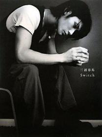 三浦涼介写真集「苦い、ミルクの味」