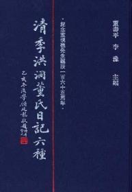 """清季民国时期的""""思想界"""""""