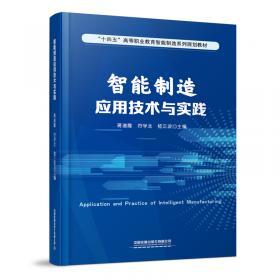 智能+:制造业的智能化转型