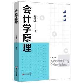 会计学(财务会计类、工商管理类专业适用)