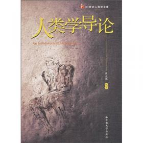 人类学与中国社会
