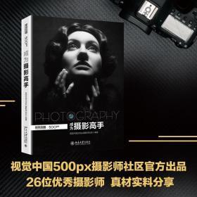 摄影的起点 人像摄影必练的96个技法