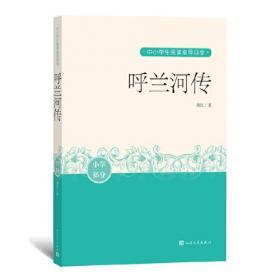 呼兰河传赵蘅插图本