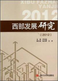 西部发展研究(2020年第2期总第14期)