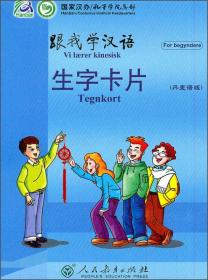 快乐汉语词语卡片第二册乌兹别克语版