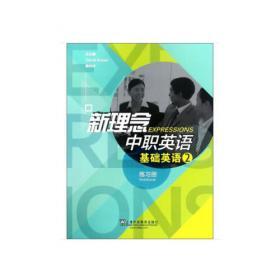 英语专业本科生教材.修订版:口语教程:英语演讲与辩论.一(一书一码)