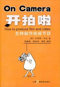 开拍:电视纪实节目的构思与营销